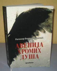 AVENIJA HROMIH DUŠA Ratomir Boškov Đurišić