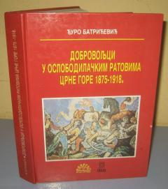 DOBROVOLJCI U OSLOBODILAČKIM RATOVIMA CRNE GORE 1875 – 1918