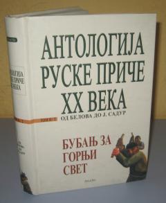 ANTOLOGIJA RUSKE PRIČE XX VEKA