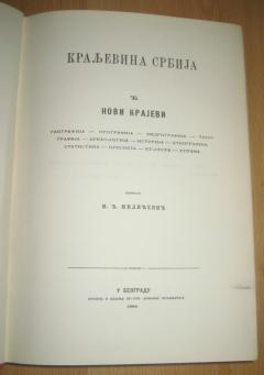 KNEŽEVINA I KRALJEVINA SRBIJA Milan Đ. Milićević