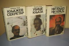 ŽIVORAD LAZIĆ KNJAŽEV SEKRETAR / UBIŠE KNJAZA / NI KNJAZ NI KRALJ