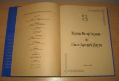VOJVODA PETAR BOJOVIĆ / PAVLE JURIŠIĆ ŠTURM