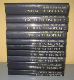 STEVAN JAKOVLJEVIĆ KOMPLET 10 knjiga