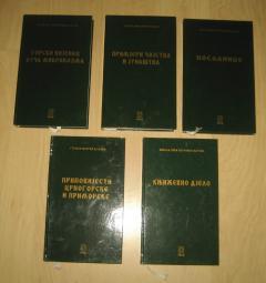 EDICIJA VJEČNA ZUBLJA komplet 5 knjiga