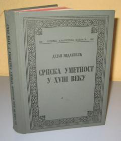 SRPSKA UMETNOST U XVIII VEKU Dejan Medaković