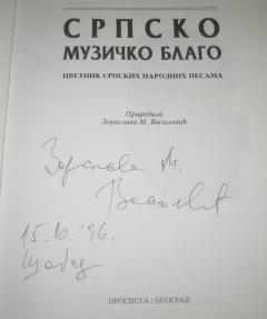 SRPSKO MUZIČKO BLAGO Zorislava M. Vasiljević