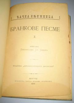 BRANKOVE PESME 1 1895 retko!
