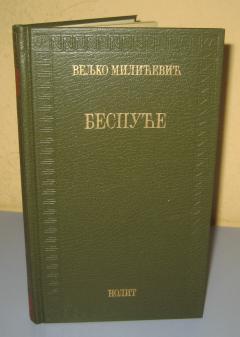 BESPUĆE  Veljko Milićević