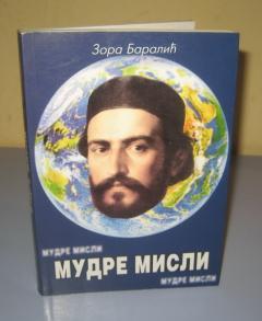 MUDRE MISLI  Zora Baralić