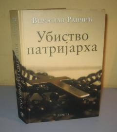 UBISTVO PATRIJARHA  Veroslav Rančić