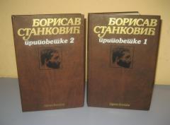 PRIPOVETKE 1 I 2  Borisav Stanković